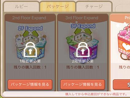 キャッシュショップ、拡張パッケージ「2nd Floor Expand」「3rd Floor Expand」(どきどきレストラン)