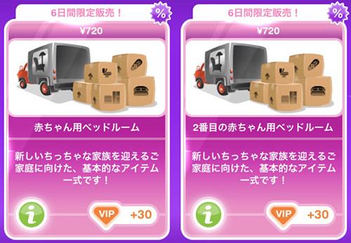 課金バンドル「赤ちゃん用ベッドルーム」720円、「2番目の赤ちゃん用ベッドルーム」720円(The Sims フリープレイ)