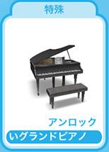 黒いグランドピアノ(The Sims フリープレイ)