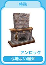 心地よい暖炉(The Sims フリープレイ)