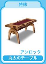 丸太のテーブル(The Sims フリープレイ)