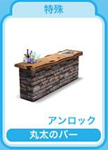 丸太のバー(The Sims フリープレイ)