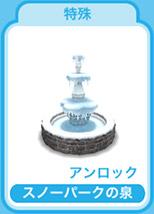 スノーパークの泉(The Sims フリープレイ)
