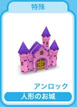 人形のお城(The Sims フリープレイ)