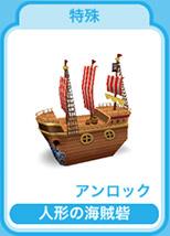 人形の海賊船(The Sims フリープレイ)