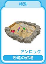 恐竜の砂場(The Sims フリープレイ)