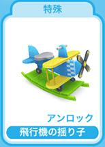飛行機の揺り子(The Sims フリープレイ)