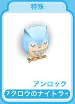 青のフクロウのナイトライト(The Sims フリープレイ)