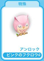 ピンクのフクロウのナイトライト(The Sims フリープレイ)