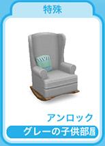 グレーの子供部屋用リビングチェア(The Sims フリープレイ)