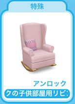 ピンクの子供部屋用リビングチェア(The Sims フリープレイ)