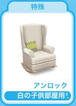 白の子供部屋用リビングチェア(The Sims フリープレイ)