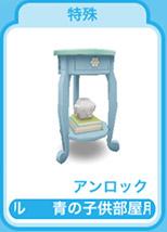 青の子供部屋用テーブル(The Sims フリープレイ)