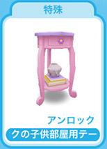 ピンクの子供部屋用テーブル(The Sims フリープレイ)
