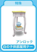 白の子供部屋用テーブル(The Sims フリープレイ)