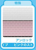 ピンクのストライプ(The Sims フリープレイ)