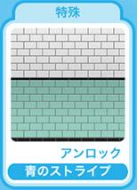 青のストライプ(The Sims フリープレイ)