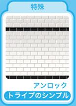 ストライプのシンプルなタイル(The Sims フリープレイ)