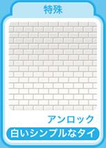 白いシンプルなタイル(The Sims フリープレイ)
