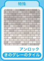 影付きのグレーのタイル(The Sims フリープレイ)