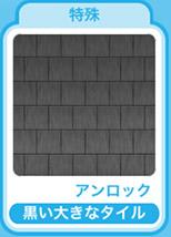 黒い大きなタイル(The Sims フリープレイ)