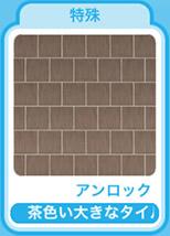 茶色い大きなタイル(The Sims フリープレイ)