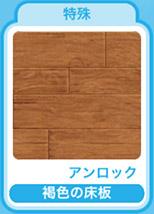 褐色の床板(The Sims フリープレイ)