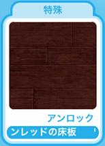 ワインレッドの床板(The Sims フリープレイ)