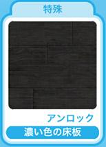 濃い色の床板(The Sims フリープレイ)