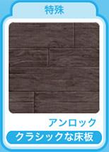 クラシックな床板(The Sims フリープレイ)