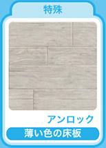 薄い色の床板(The Sims フリープレイ)
