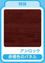 赤褐色のパネル(The Sims フリープレイ)