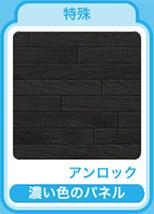 濃い色のパネル(The Sims フリープレイ)