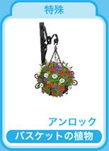バスケットの植物(The Sims フリープレイ)
