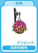 装飾用植物(The Sims フリープレイ)