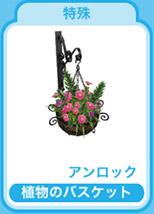 植物のバスケット(The Sims フリープレイ)