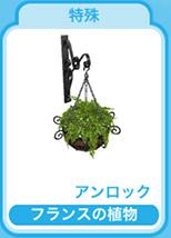 フランスの植物(The Sims フリープレイ)