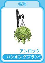 ハンギングプランツ(The Sims フリープレイ)