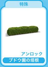 ブドウ園の垣根(The Sims フリープレイ)