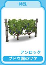 ブドウ園のツタ(The Sims フリープレイ)