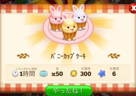 バニーカップケーキ(レストランストーリー2)