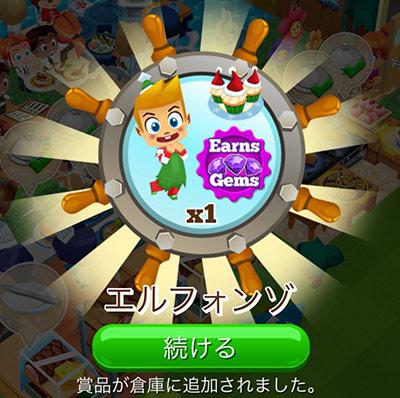 賞品のエルフォンゾとジェム料理を獲得(レストランストーリー2)