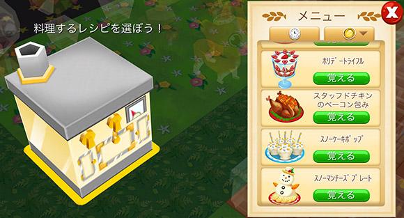 スノーオーブンの調理画面。メニューに並ぶ料理はホリデーにぴったりのかわいい料理ばかり(レストランストーリー2)