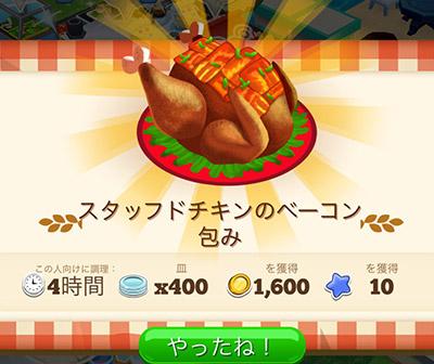 スノーオーブン料理メニュー「スタッフドチキンのベーコン包み」(レストランストーリー2)