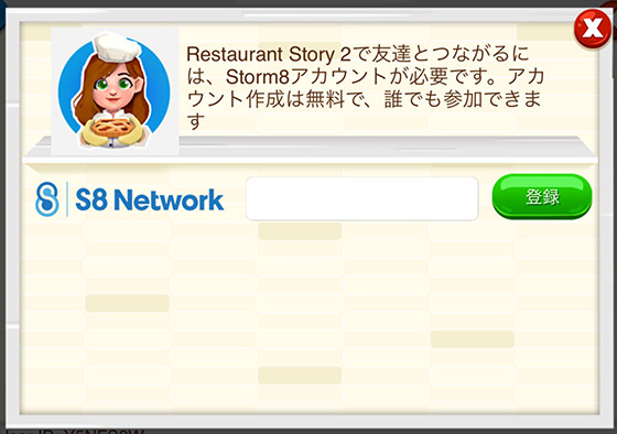 Storm 8 Network アカウント登録画面(レストランストーリー2)