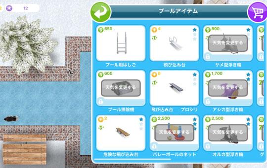 凍結プールに置けない自動プール掃除機(The Sims フリープレイ)