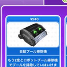 自動プール掃除機(The Sims フリープレイ)