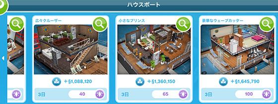 SPで買えるハウスボートのリスト(The Sims フリープレイ)