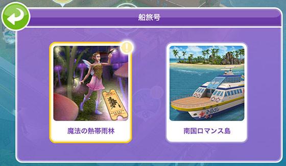 船旅号「魔法の熱帯雨林」行き&「南国ロマンス島」行き(The Sims フリープレイ)