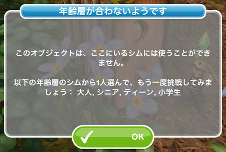 エラーメッセージ「年齢層が合わないようです」(The Sims フリープレイ)